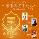藝大レーベル Vol.2 ~未来の名手たち~-Next Generation-その3/Various Artists