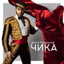 Chika/Artur Pirozhkov