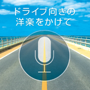 BEST DRIVE 2018~ドライブ向きの洋楽をかけて/Various Artists