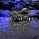 Reverse Growth (feat. DJ King) [DJ King & IZZI Remake]/Cherry Ngan