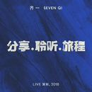 Moments in Our Lives (Live at Shenzhen, 2018)/Seven Qi