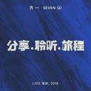 Insomnic Carnival (Live at Shenzhen, 2018)/Seven Qi