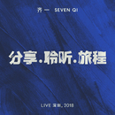 Share. Listen. On The Road (Live at Shenzhen, 2018)/Seven Qi