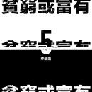 Poverty or Wealth/Ronghao Li
