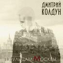 Po ulitsam Moskvy.../Dmitriy Koldun
