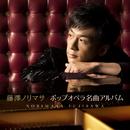 ポップオペラ名曲アルバム/藤澤ノリマサ