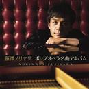 ポップオペラ名曲アルバム (DELUXE EDITION)/藤澤ノリマサ