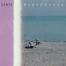 MoreOblaka/Banev!