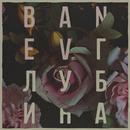 Glubina/Banev!