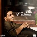 Makanak Khaly/Mohammed Assaf