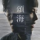 Dear Ocean (feat. Diana Wang)/Khalil Fong