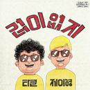 No Fear/Tako & Jhyung