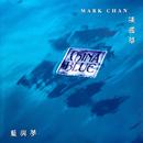 China Blue/Mark Chan