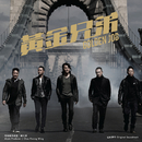 Golden Job (Original Soundtrack)/Various Artists
