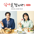 Let's Eat! 3 (Original Television Soundtrack)/Various Artists