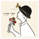今の季節/今陽子