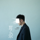 Dwell On The Past/Ronghao Li
