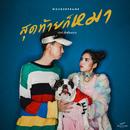 Dog (feat. Dek Liang Kwai)/Wonderframe