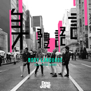 Body Language (feat. MISS JANNI)/Dear Jane