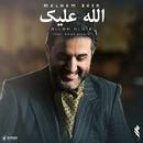 Allah Alaik (feat. Noor Al Zain)/Melhem Zein