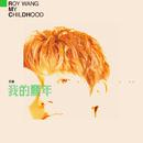 My Childhood/Roy Wang