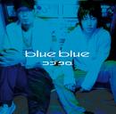 blue blue/コブクロ