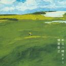本日ハ晴天ナリ (2012 Remaster)/槇原敬之