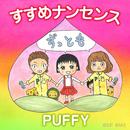 すすめナンセンス/PUFFY