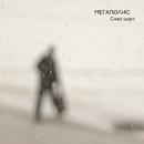 Sneg idet/Megapolis