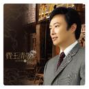 2008 Memorial Movie Theme (2019 Remaster)/Fei Yu-Ching