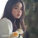 Blossom Flower/Rothy