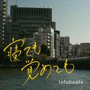 「寝ても覚めても」オリジナル・サウンドトラック/tofubeats