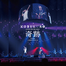 "KOBUKURO LIVE TOUR 2015 ""奇跡"" FINAL at 日本ガイシホール/コブクロ"