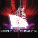 "LIVE TOUR '04 ""MUSIC MAN SHIP"" FINAL/コブクロ"