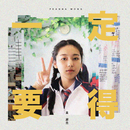 We Can Make It/Feanna Wong