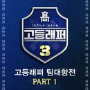 School Rapper3 team-battle, Pt. 1/Various Artists