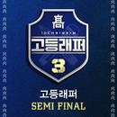 School Rapper3 Semi Final/Various Artists