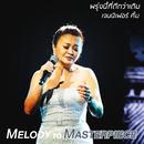 "Prung Nee Tee Dee Kwa Derm (From ""Melody to Masterpiece"")/Jennifer Kim"