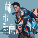 All That Jazz (Cool Jazz Mix)/William So
