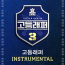School Rapper3 Instrumental/Various Artists