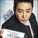 Special Labor Inspector, Mr. Jo (Original Television Soundtrack), Pt. 2/Every Single Day