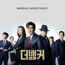 The Banker (Original Television Soundtrack)/Various Artists
