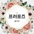 propose/Flower