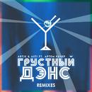 Grustnyy dens (feat. Artem Kacher) [Remixes]/Artik & Asti