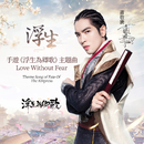 """Love Without Fear (Theme Song Of """"Fate Of The Empress"""")/Jam Hsiao"""