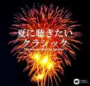 夏に聴きたいクラシック/Various Artists