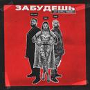 Zabudesh' (DJ LOYZA REMIX)/Artik & Asti