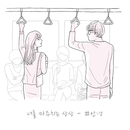 Meet Accidantly/An Nyeong, The Film