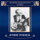 Velikie ispolniteli Rossii XX veka: Luchshie romansy/Various Artists