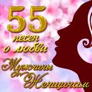 55 pesen o ljubvi muzhchiny zhenscinam/Various Artists